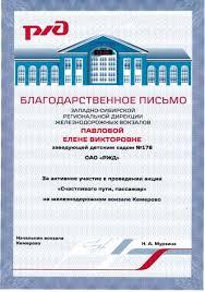 Дипломы и Награды Фотогалерея Детский сад № РЖД 1 2