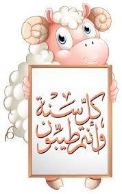 من العايدين كل عام وأنتم بخير | Eid stickers, Eid wallpaper, Eid al adha  greetings