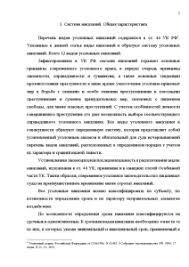 Система и виды наказаний Система наказаний Общая характеристика  Курсовая Система и виды наказаний 5