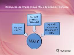Презентация на тему Отчет по практике в отделе информации и  7 Каналы информирования МАГУ Кировской области