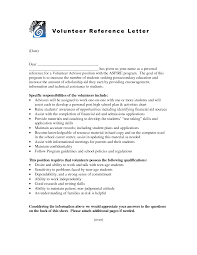 Sample Volunteer Letter Of Recommendation - April.onthemarch.co