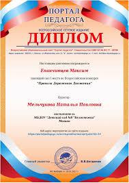 Диплом место во Всероссийском конкурсе Правила дорожного  Диплом 1 место во Всероссийском конкурсе Правила дорожного движения