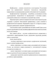 Образцы оформления титульного листа содержания введения списка  Образец оформления введения курсовой работы