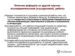 Презентация на тему Доцент кафедры СГД Меняйлова Т А  5 Отличие реферата от другой научно исследовательской