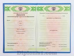 Купить подлинный диплом училища на бланке ГОЗНАК недорого Диплом училища до 2011 года