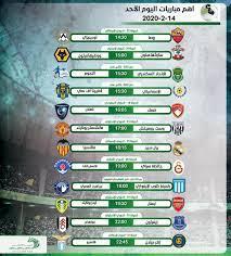 أهم مباريات اليوم الأحد 14-2-2021 والقنوات الناقلة - التيار الاخضر