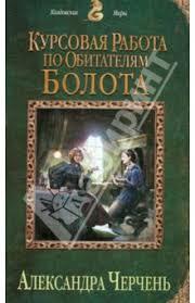 Книга Курсовая работа по обитателям болота Александра Черчень  Александра Черчень Курсовая работа по обитателям болота обложка книги