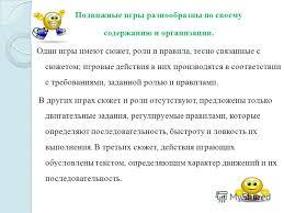 Презентация на тему Подвижная игра в жизни ребенка Скачать  4 Подвижные игры разнообразны