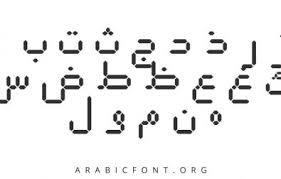 Tulisan ini adalah tentang 22 font arabic fonts for free download. Arabic Fonts Download Free Arabic Fonts Letters