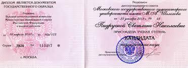 Вак москва готовность дипломов подписанные между Украиной и Россией в отношении равноценности дипломов и степеней обязательно должны быть соблюдены все требования законодательства