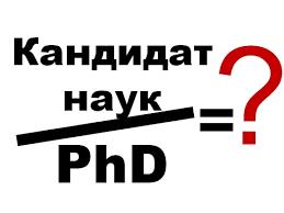 phd и Кандидат Наук thesis vs Кандидатская Диссертация  phd и Кандидат Наук РФ 1 Каково реальное соотношение Ступеньки Квалификации