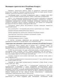 Жилищное строительство в Республике Беларусь реферат по технологии  Жилищное строительство в Республике Беларусь реферат по технологии скачать бесплатно строительный фирмы Работа квартира Жилье