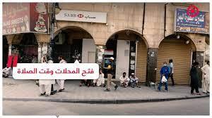 السعودية تسمح بفتح المحلات التجارية في أوقات الصلاة - YouTube