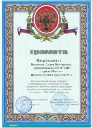Грамоты дипломы благодарности Борисова Лидия Викторовна Грамоты дипломы благодарности