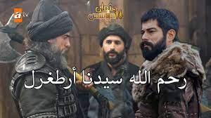 يلا خبر | اعلان 1 قيامة عثمان الحلقة 42 من المؤسس عثمان
