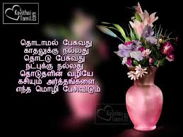 Collections Of Best Friendship Day Special Kavithaitamilcom