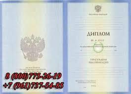 Купить диплом о высшем образовании Дипломы и Аттестаты ru Купить диплом о высшем образовании