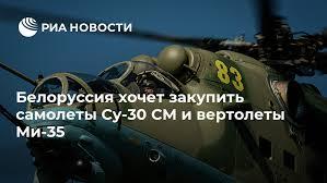 Белоруссия хочет закупить <b>самолеты</b> Су-30 СМ и <b>вертолеты</b> Ми ...