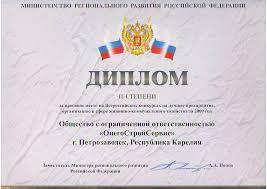 ОнегоСтройСервис группа компаний ОнегоСтройСервис  Диплом второй степени за призовое место во Всероссийском конкурсе на лучшую организацию предприятие сферы ЖКХ за 2009 год