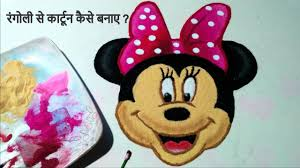 Easy Cartoon Rangoli Designs How To Make Mickey Mouse Cartoon Rangoli Step By Step With Voice Demonstration