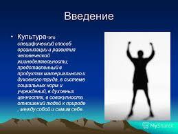 Презентация на тему Реферат Тема Массовая и элитарная культура  3 План Введение Понятие