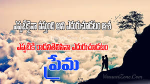 Deep True Love Failure Cotations In Telugu