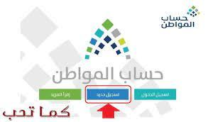 تسجيل جديد حساب المواطن 2021 ورابط التحديث عبر ca.gov.sa بعد إعلان الإيداع  اليوم - كما تحب
