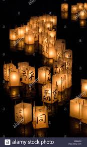 Atomic Bomb Light Fixture Lighted Lanterns Float In Green Lake During The From