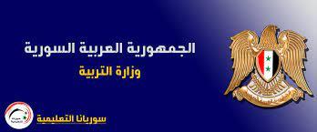 قرارات وإجراءات بخصوص اللغة العربية || وزارة التربية حددت اليوم والشهر