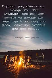 Greek Quotes About Love Stunning Greek Quotes Love And Hate Relationship Ta Panta Ola