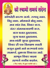He is a widely known spiritual figure in various indian states including maharashtra. Pin By Deepti Rane On स व म फक त स व म Devotional Quotes Swami Samarth Hindu Quotes