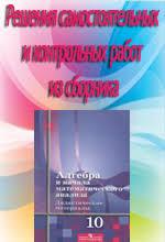 Решебник к дидактическим материалам по алгебре для класса  Решения самостоятельных и контрольных работ по алгебре и началам математического анализа из дидактических материалов для 10 класса Шабунина М И Рукопись