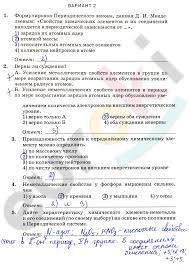 ГДЗ контрольные работы по химии класс Габриелян Краснова Проверочная работа №3 Периодический закон и Периодическая система химических элементов