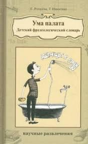 """Книга: """"<b>Ума палата.</b> Детский фразеологический словарь ..."""