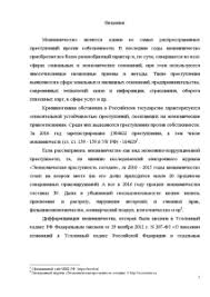 Методика расследования мошенничества Магистерская диссертация Магистерская диссертация Методика расследования мошенничества 3