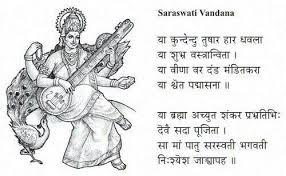 On the auspicious occasion of saraswati puja we bring to you saraswati vandana, aarti, shlokas, mantra, wishes & quotes in hindi. Saraswati Vandana Song In Hindi Health Tips Music Cars And Recipe