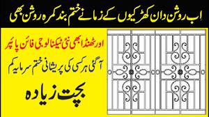 Grill Design In Pakistan New Technology Window Grills Design In Pakistan Review