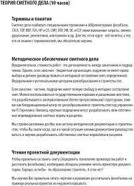 Образовательный центр ИВА center iva ru СМЕТНОЕ ДЕЛО и  Методическое обеспечение сметного дела Фундаментально стоимость работ это договоренность между заказчиком и подрядчиком
