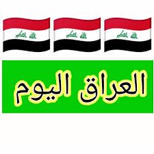 العراق اليوم // Today Al Iraq - YouTube