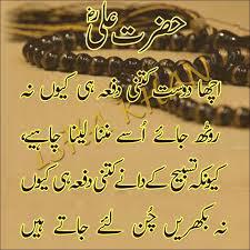 33 Download New Quotes Hazrat Ali Profile Picture Jpg Psd