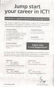 Certificate In Applied Information Technology Cait By Srilanka