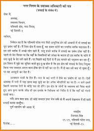 Formal Letter Latest Format Formal Invitation Letter In Hindi Inspiration Luxury Formal