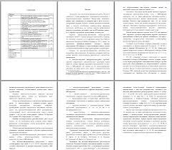 Актуальные проблемы уголовной ответственности за заражение  провести историко правовой анализ развития уголовного законодательства об ответственности за заражение венерической болезнью и ВИЧ инфекцией