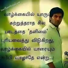 Kavithai In Tamil Love Tamil Kavithaigal Mesmerizing Thanimai Kavithai