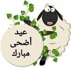شاهد عيّد على حبابيك| رسائل تهنئة عيد الأضحى 2021 Eid al-Adha  congratulations وصور عبارات التهنئة بعيد الأضحى المبارك 1442مزخرفة 2021 -  الدمبل نيوز