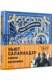 """Книга: """"<b>Ньют Саламандер</b>. <b>Записки магозоолога</b>"""". Купить книгу ..."""