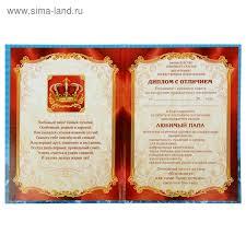 Диплом Любимому папе в День Рождения Купить по цене  75 90 руб