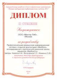 Дипломы и сертификаты medwork Диплом конкурса Лучшая медицинская информационная система 2011