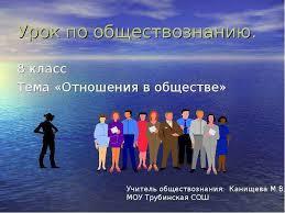 Развитие общества реферат Реферат обществознанию тему общество