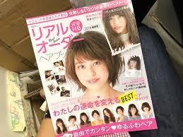 最近のヘアスタイル傾向とレイヤーの話 仙台市 美容師 河村裕貴のブログ